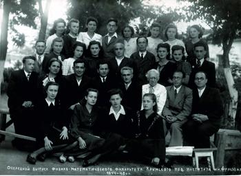 1948_Выпуск физмата