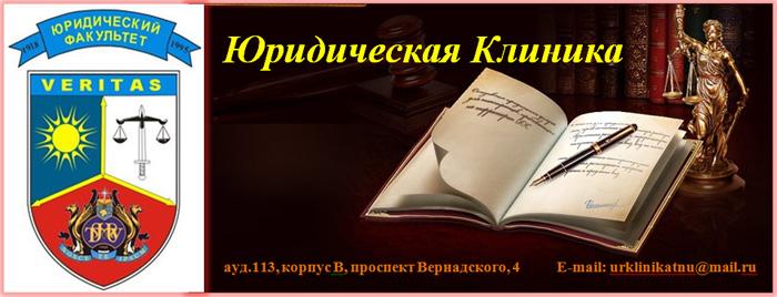 yuridicheskaya_klinika