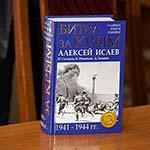 Презентация монографии «Битва за Крым, 1941-1944»